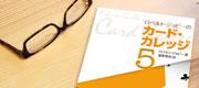 歴史に残る名著カード・カレッジシリーズの最終巻、堂々刊行!